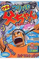 ウチのつりバカ父ちゃん ルアー激釣編 (廉価版) (ドンキーコミックス) コミック