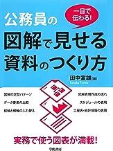 表紙: 一目で伝わる!公務員の図解で見せる資料のつくり方 | 田中富雄