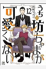 うちの坊ちゃまが可愛くない 12話 (アフォガードコミックス) Kindle版