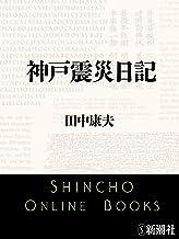 表紙: 神戸震災日記(新潮文庫) | 田中 康夫