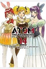 アトム ザ・ビギニング(14) (ヒーローズコミックス) Kindle版