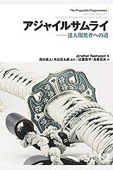 アジャイルサムライ――達人開発者への道 Kindle版