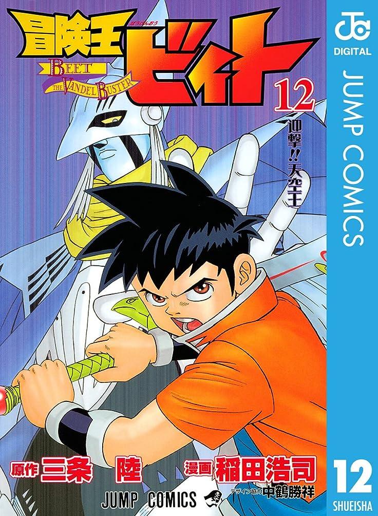 ローズ豊かなマーチャンダイジング冒険王ビィト 12 (ジャンプコミックスDIGITAL)