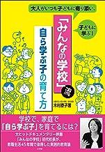 表紙: 「みんなの学校」流・自ら学ぶ子の育て方 ~大人がいつも子どもに寄り添い、子どもに学ぶ!~ (小学館新書)   木村泰子