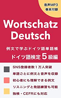 【音声付】例文で学ぶドイツ語単語帳 - ドイツ語検定5級編 (独検)