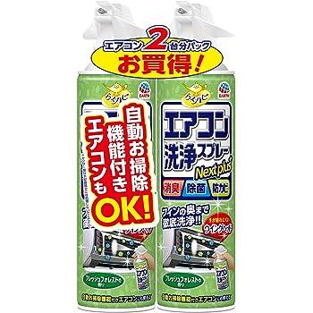 らくハピ エアコン洗浄スプレー Nextplus 消臭・除菌・防カビも [フレッシュフォレストの香り 420mLx2本]