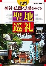 表紙: 九州神社・仏閣・霊場をめぐる聖地巡礼ガイド | 「旅ムック」編集部