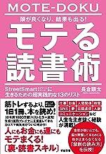 表紙: 頭が良くなり、結果も出る! モテる読書術 | 長倉 顕太