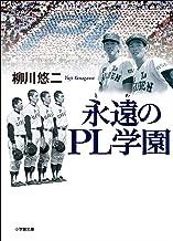 表紙: 永遠のPL学園 (小学館文庫) | 柳川悠二