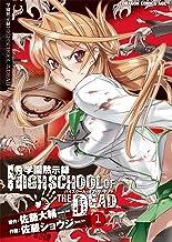 表紙: 学園黙示録 HIGHSCHOOL OF THE DEAD(1) (ドラゴンコミックスエイジ) | 佐藤 ショウジ