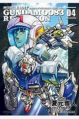 機動戦士ガンダム0083 REBELLION(4) (角川コミックス・エース) Kindle版