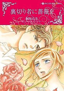 裏切り者に薔薇を (ハーレクインコミックス・キララ)