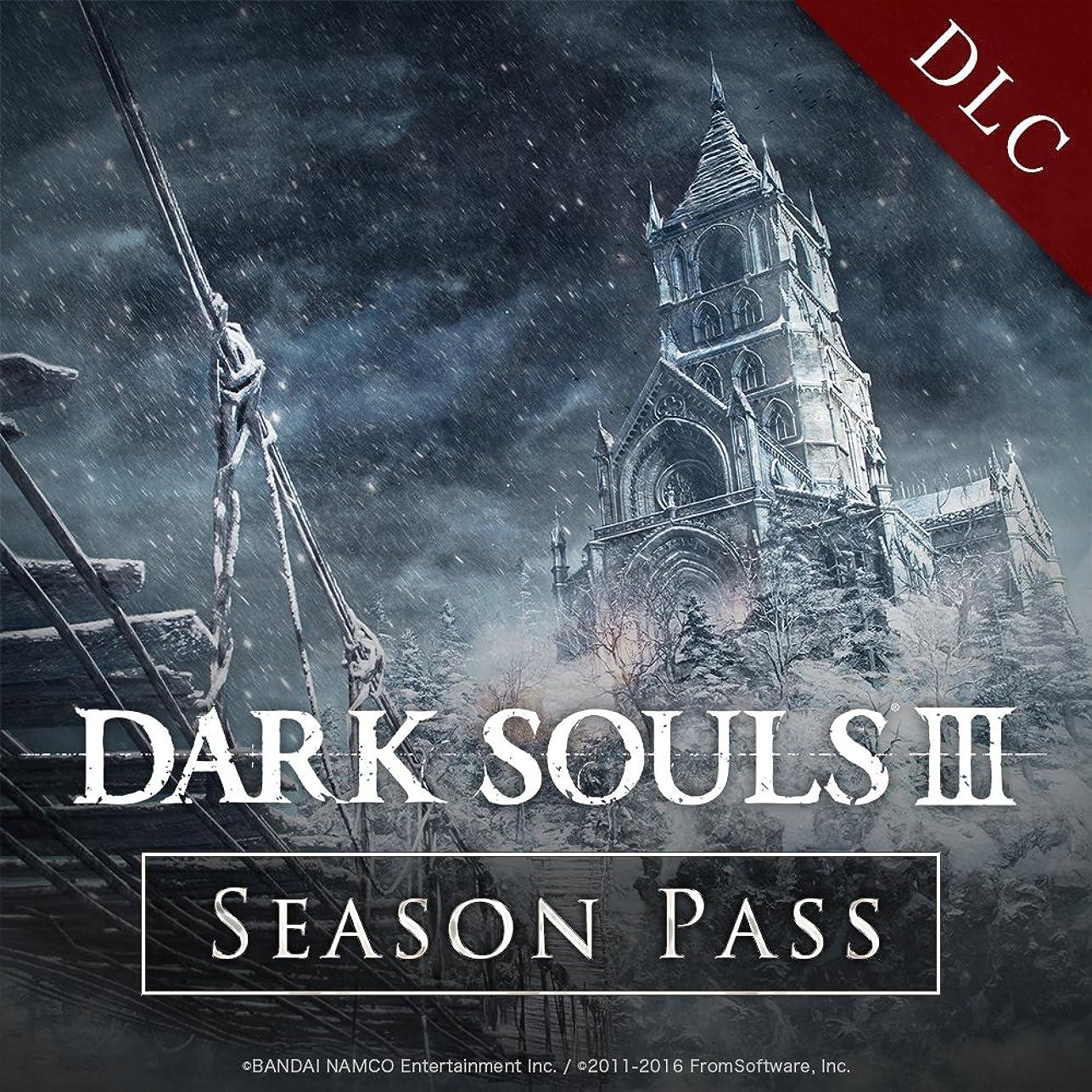 強大な約副産物DARK SOULS III DLC:Season Pass|オンラインコード版
