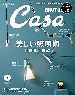 Casa BRUTUS(カーサ ブルータス) 2017年 1月号 [美しい照明術] [雑誌]