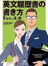 表紙: 英文履歴書の書き方 Ver. 3.0   有元美津世