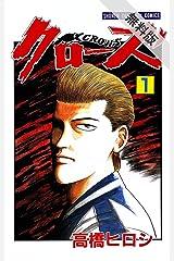 クローズ(1)【期間限定 無料お試し版】 (少年チャンピオン・コミックス) Kindle版