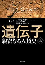 表紙: 遺伝子―親密なる人類史(上) (早川書房) | 田中 文