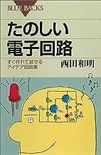 表紙: たのしい電子回路 すぐ作れて試せるアイデア回路集 (ブルーバックス) | 西田和明