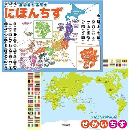 日本地図&世界地図 2枚セット お風呂 ポスター A3サイズ (420×297mm)【日本製 防水 A3 ポスター 学習ポスター】