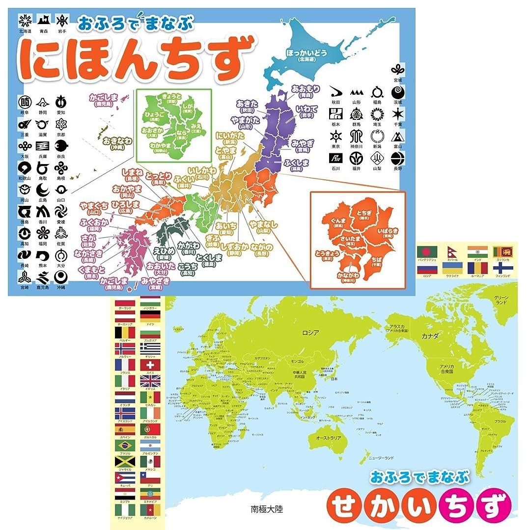 低下シネウィ余暇日本地図&世界地図 2枚セット お風呂 ポスター A3サイズ (420×297mm)【日本製 防水 知育玩具 A3 ポスター 学習ポスター】
