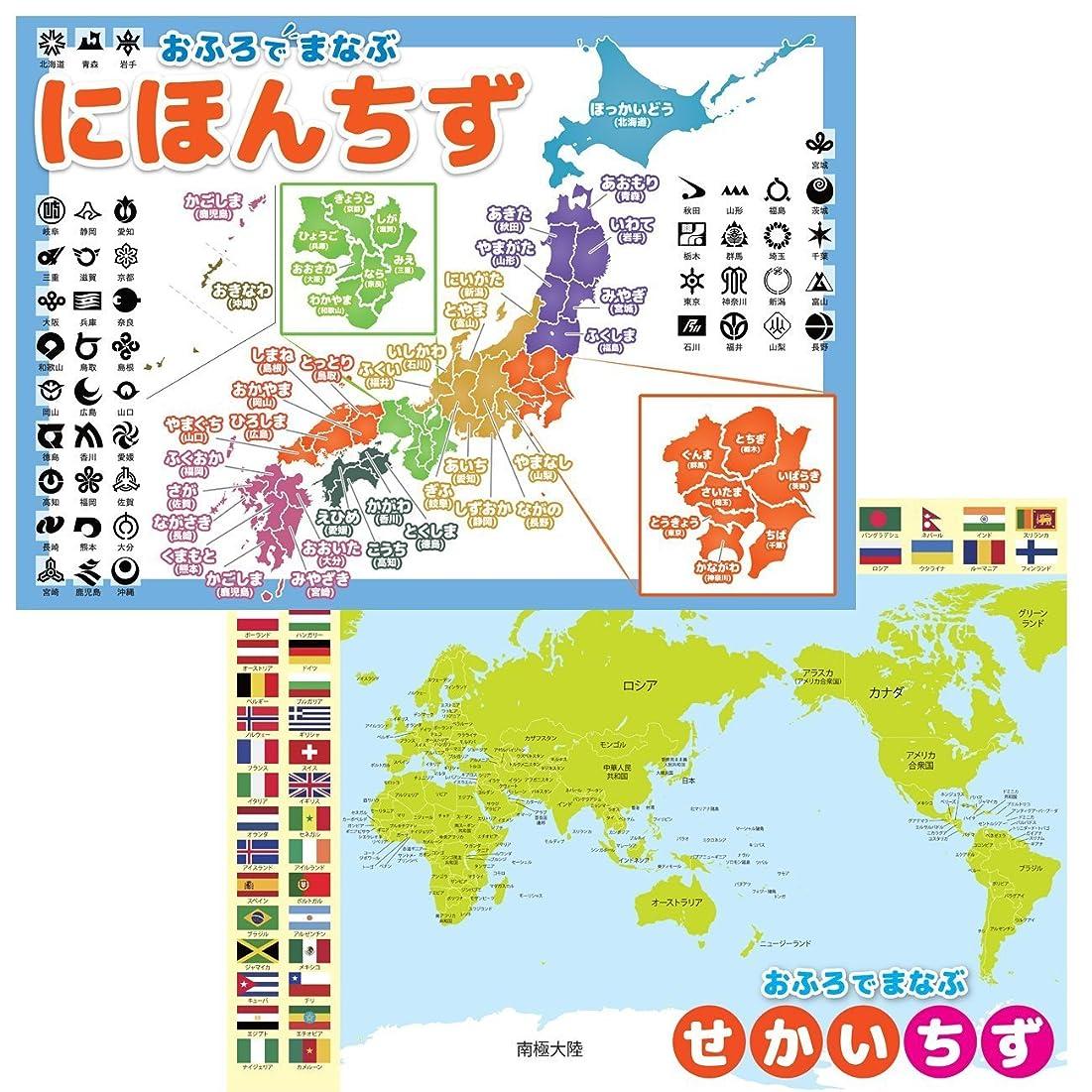収益スマイルまつげ日本地図&世界地図 2枚セット お風呂 ポスター A3サイズ (420×297mm)【日本製 防水 知育玩具 A3 ポスター 学習ポスター】
