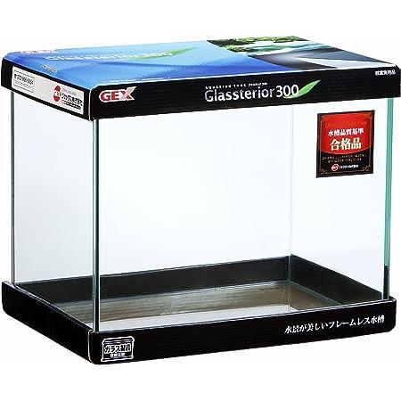ジェックス グラステリア300水槽 フレームレス水槽