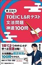 表紙: 関正生の TOEIC(R) L&Rテスト 文法問題 神速100問 | 関正生