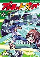 表紙: プラネット・ウィズ(3) (ヤングキングコミックス) | 水上悟志