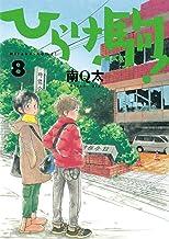 表紙: ひらけ駒! 8巻 | 南 Q太