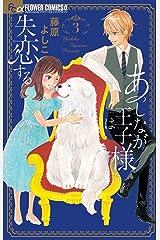 あしなが王子様は失恋する(3) (フラワーコミックスα) Kindle版