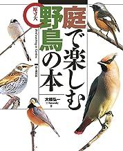 表紙: 庭で楽しむ野鳥の本 | 大橋弘一+Naturally
