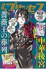 プリンセス2021年4月特大号 [雑誌] Kindle版