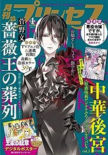 プリンセス2021年4月特大号 [雑誌]