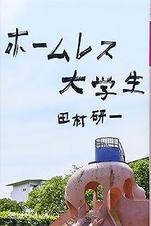 ホームレス大学生 (幻冬舎よしもと文庫)
