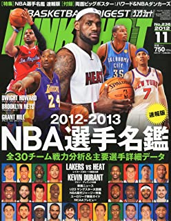 DUNK SHOOT (ダンクシュート) 2012年 11月号 [雑誌]