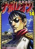 ナポレオン~覇道進撃~ 14 (ヤングキングコミックス)