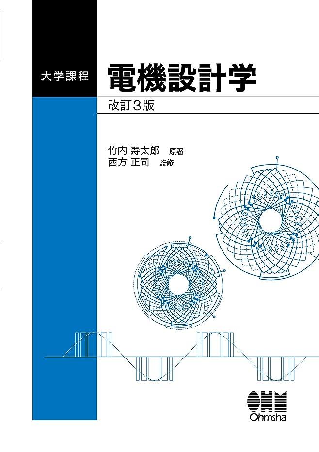聖職者パワーセルタイト大学課程  電機設計学  改訂3版