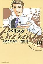バリスタ 10巻 (芳文社コミックス)