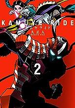 表紙: カムヤライド (2) (SPコミックス) | 久正人