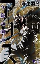 表紙: 今際の国のアリス(3) (少年サンデーコミックス) | 麻生羽呂