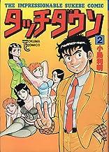 タッチダウン 2 (トクマコミックス)