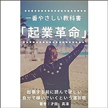 「起業革命」自分で稼いでいくという選択肢: 起業する前に読んでほしい【一番やさしい教科書】