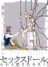 表紙: 人形型モノクローム (ふゅーじょんぷろだくと)   キカ糸