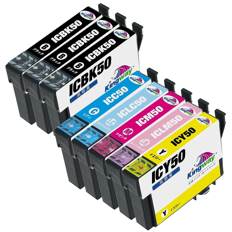 【Kingway限定】エプソン 互換インクカートリッジ IC6CL50 互換インク EPSON IC50 大容量タイプ 汎用 (6色セット+2本ブラック)