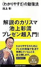 表紙: 〈わかりやすさ〉の勉強法 (講談社現代新書) | 池上彰
