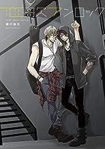 表紙: 恋歌アンロック【コミックス版】 (MIKE+comics) | 藤村綾生