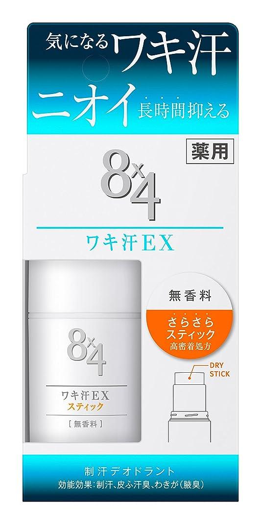 耐えるミュージカル累計8×4 ワキ汗EX スティック 無香料 15g