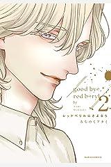 レッドベリルにさよなら 2 (ダリアコミックスe) Kindle版