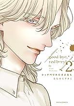 レッドベリルにさよなら 2 (ダリアコミックスe)