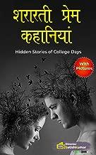 शरारती प्रेम कहानियां: Naughty Love Stories in Hindi (Hindi Love Stories Book 10) (Hindi Edition)